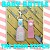 Baby Bottle - Two Sizes!